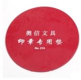 奥信 210 印章专用垫