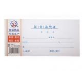 青联 105-2 领(付)款凭证
