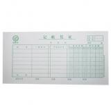 青联 0110-35  记账凭证