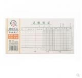 青联 208  记账凭证