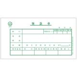 青联 105-1  领款单