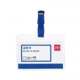 得力 5752 软质PVC证件卡