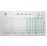 青联 0111-40  记账凭证