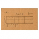 立信 192-20 增值税专用发票抵扣联封面(电脑型)