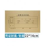 华世达 A32-18 32K记账凭证封面 220*140mm