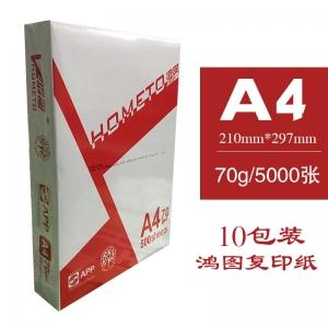 鸿图 A4 70g 复印纸 (10包)