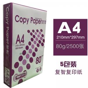 复智 A4 80g 复印纸